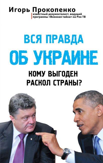 Вся правда об Украине. Кому выгоден раскол страны? - фото 1