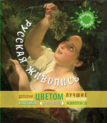 Русская живопись - фото 1