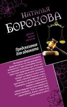 Борохова Н.Е. - Предсказание для адвоката. Адвокат Казановы' обложка книги