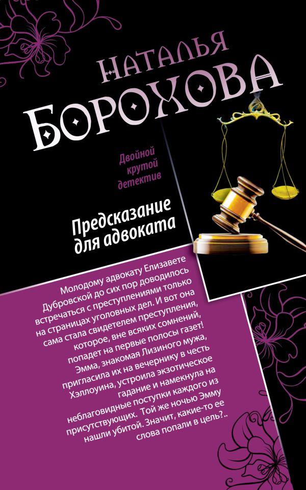 Предсказание для адвоката. Адвокат Казановы Борохова Н.Е.