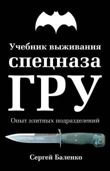 Учебник выживания спецназа ГРУ. Опыт элитных подразделений. 11-е ИЗДАНИЕ