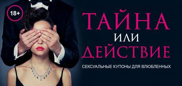 Zakazat.ru: Тайна или действие. Сексуальные купоны для влюбленных. Дудник Елена