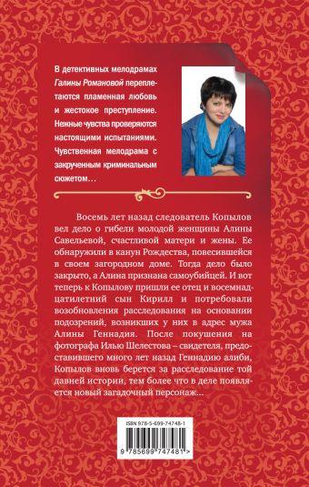 Лучший день в году Романова Г.В.