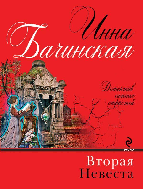 Вторая невеста Бачинская И.Ю.
