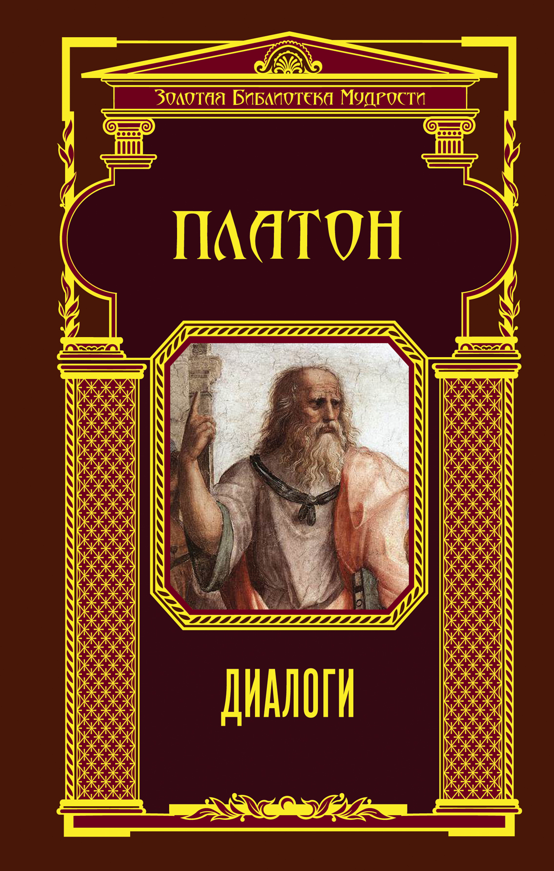 Платон Диалоги (ЗБМ)