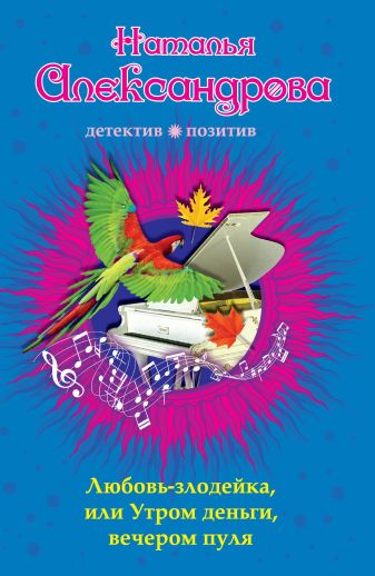 Александрова Н.Н. - Любовь-злодейка, или Утром деньги, вечером пуля обложка книги