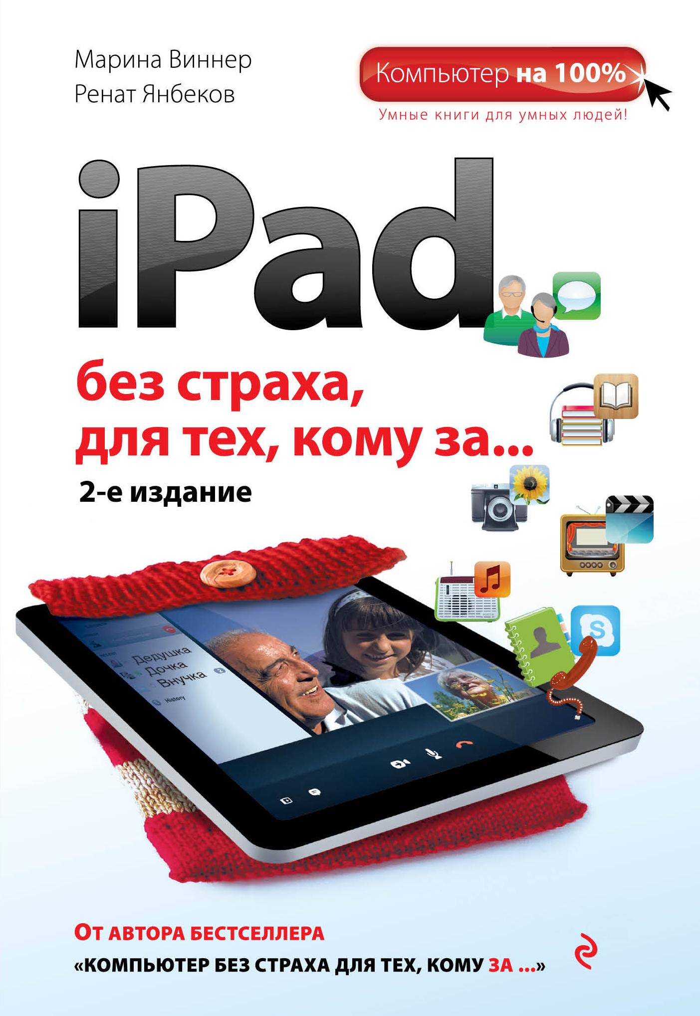 Виннер М., Янбеков Р.М. iPad без страха для тех, кому за... 2-е издание планшет
