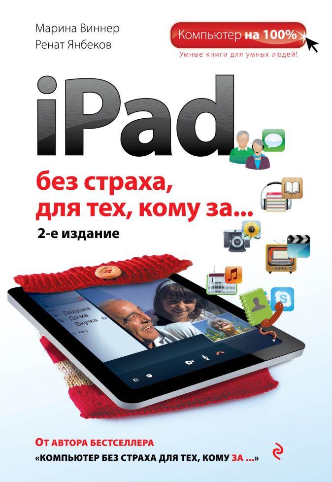 iPad без страха для тех, кому за... 2-е издание Марина Виннер, Ренат Янбеков