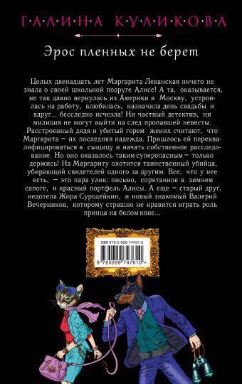 Эрос пленных не берет Куликова Г.М.