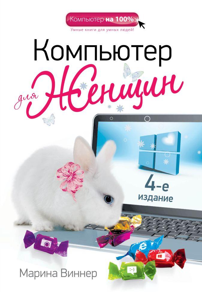 Марина Виннер - Компьютер для женщин. 4-е издание обложка книги