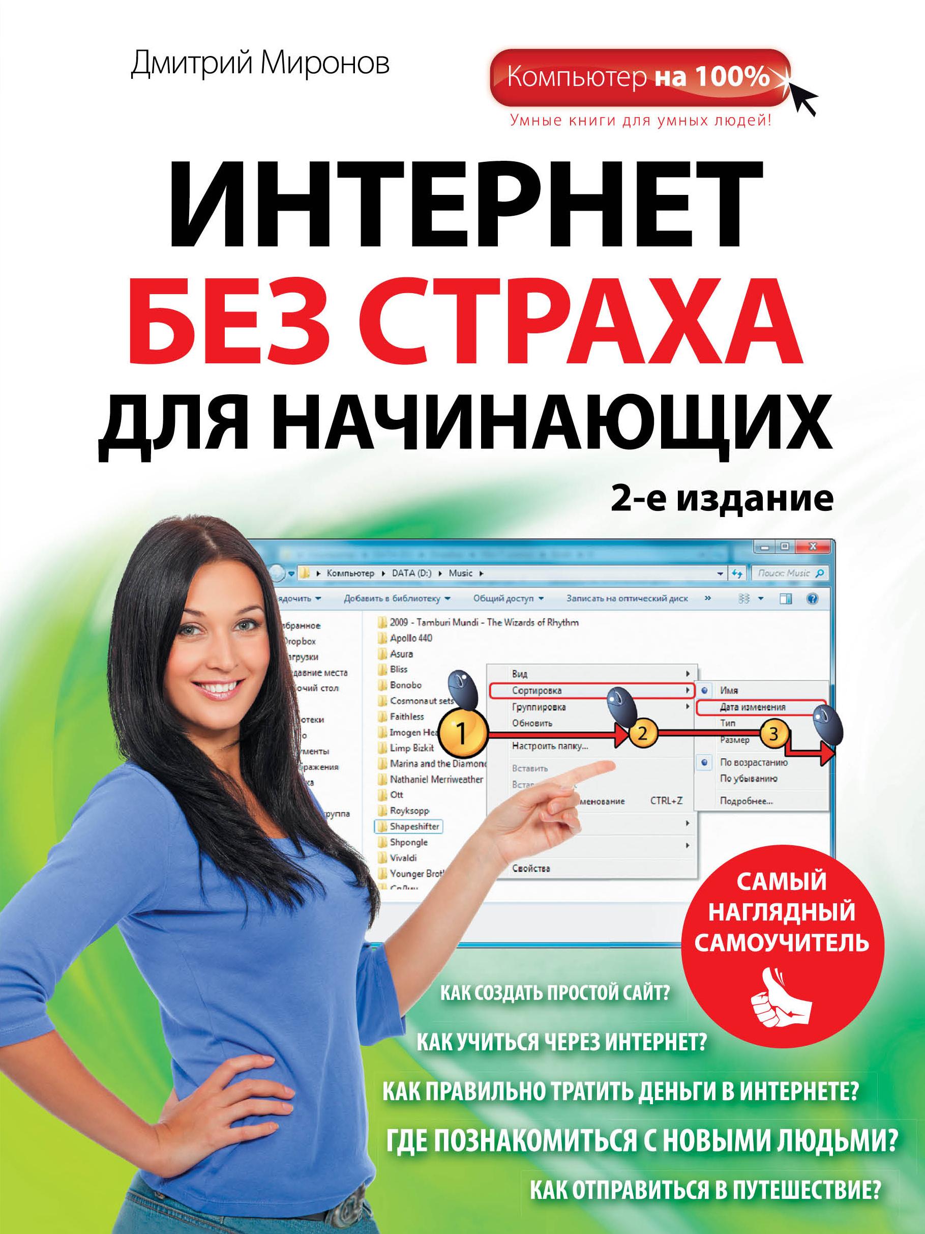 Дмитрий Миронов Интернет без страха для начинающих. Самый наглядный самоучитель. 2-е издание