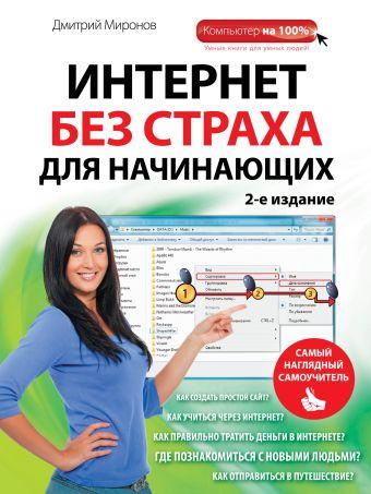 Интернет без страха для начинающих. Самый наглядный самоучитель. 2-е издание Миронов Д.А.