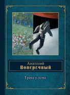 Поперечный А. - Трава у дома' обложка книги