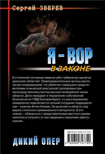 Дикий опер Зверев С.И.