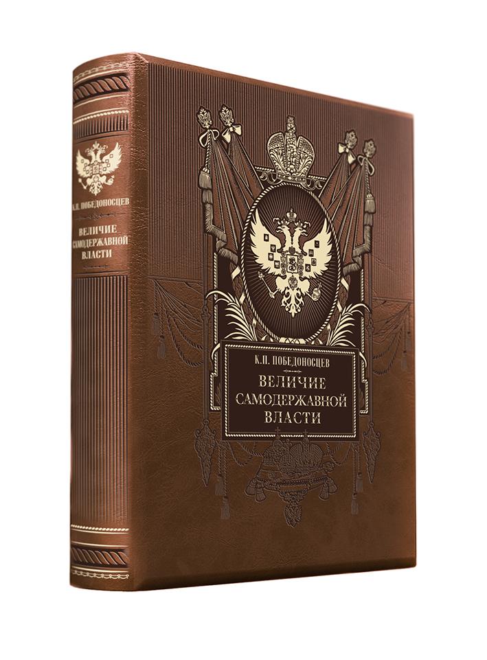 Величие самодержавной власти (книга+футляр)