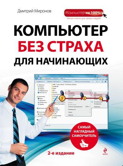 Компьютер без страха для начинающих. Самый наглядный самоучитель. 2-е издание - фото 1