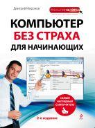 Миронов Д.А. - Компьютер без страха для начинающих. Самый наглядный самоучитель. 2-е издание' обложка книги