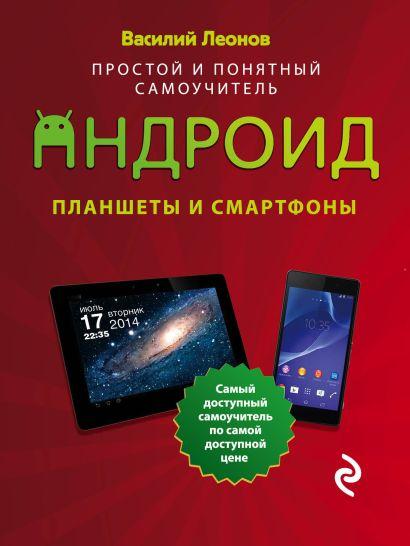 Планшеты и смартфоны на Android. Простой и понятный самоучитель - фото 1