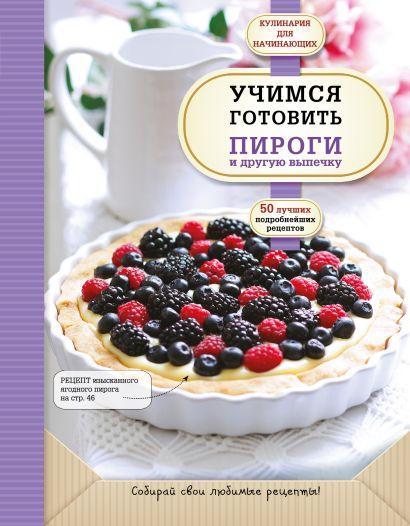 Учимся готовить пироги и другую выпечку - фото 1
