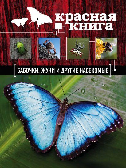 Красная книга. Бабочки, жуки и другие насекомые - фото 1