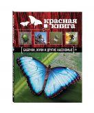 Харькова О.Ю. - Красная книга. Бабочки, жуки и другие насекомые' обложка книги