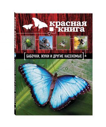 Красная книга. Бабочки, жуки и другие насекомые Харькова О.Ю.