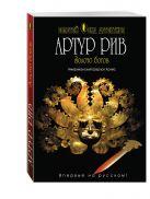 Артур Рив - Золото богов' обложка книги
