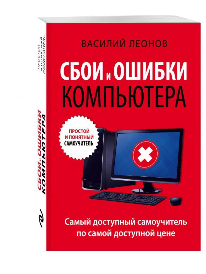Леонов В. - Сбои и ошибки компьютера. Простой и понятный самоучитель обложка книги
