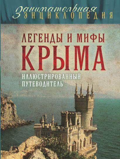 Легенды и мифы Крыма - фото 1