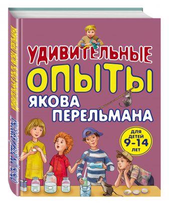 Виталий Зарапин - Удивительные опыты Якова Перельмана обложка книги