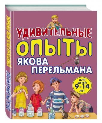Удивительные опыты Якова Перельмана Виталий Зарапин