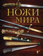 Волков В. - Ножи мира' обложка книги
