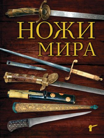 Волков В. - Ножи мира обложка книги