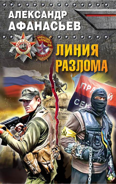 Афанасьев А. - Линия разлома обложка книги