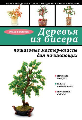 Белякова О.В. - Деревья из бисера: пошаговые мастер-классы для начинающих обложка книги