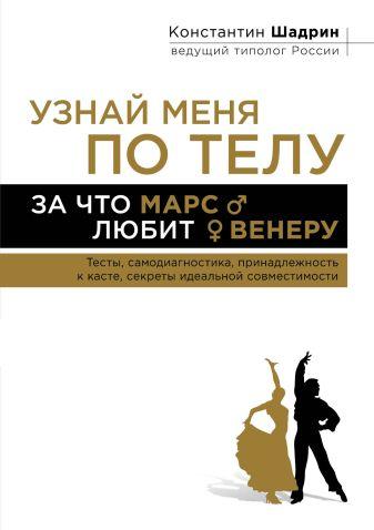 Константин Шадрин - Узнай меня по телу: За что Марс любит Венеру обложка книги