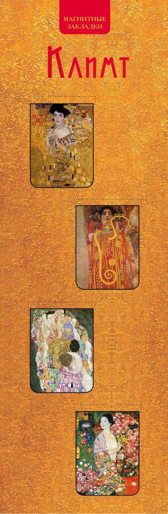 Магнитные закладки. Климт (4 закладки верт.)