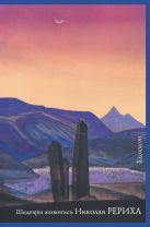 Бумажная продукция Шедевры живописи Николая Рериха. Блокнот» (оф. 1)
