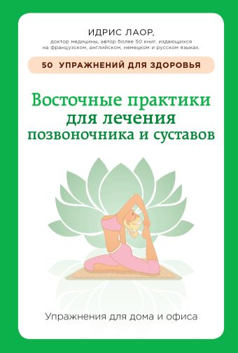 Восточные практики для лечения позвоночника и суставов: упражнения для дома и офиса Идрис Лаор