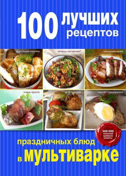 100 лучших рецептов праздничных блюд в мультиварке - фото 1