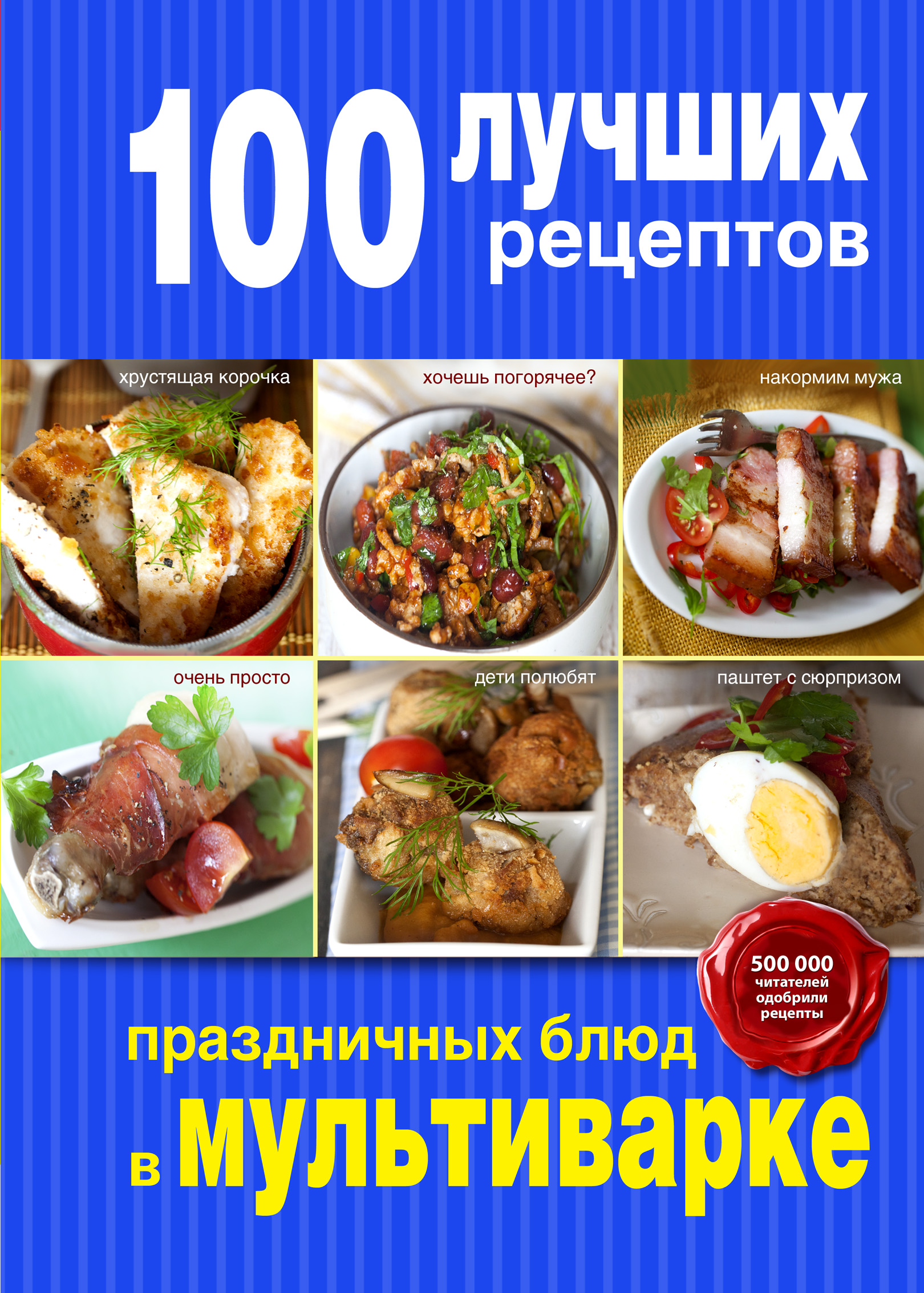 100 лучших рецептов праздничных блюд в мультиварке украшение праздничных блюд