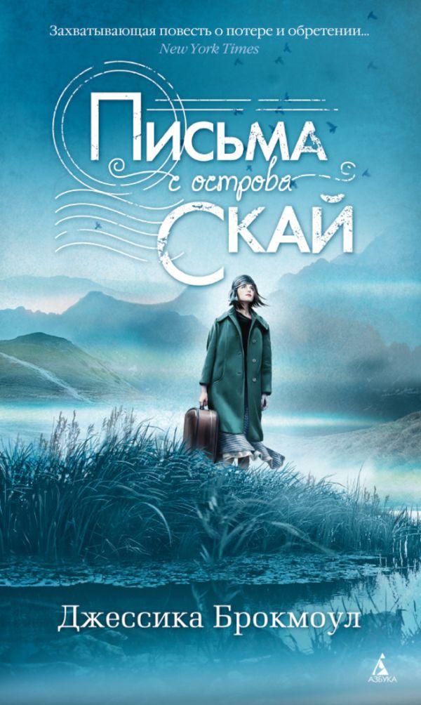 Письма с острова Скай: роман. Брокмоул Дж. Брокмоул Дж.