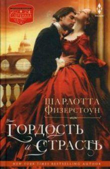 Гордость и страсть: роман. Физерстоун Ш.