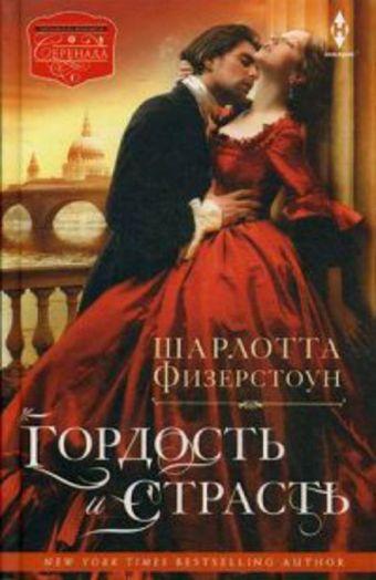 Гордость и страсть: роман. Физерстоун Ш. Физерстоун Ш.