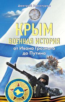 Крым. Военная история. От Ивана Грозного до Путина
