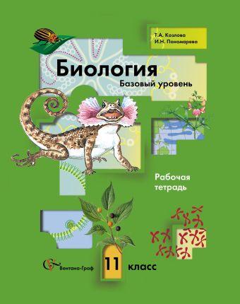 Биология. Базовый уровень. 11класс. Рабочая тетрадь КозловаТ.А., ПономареваИ.Н.