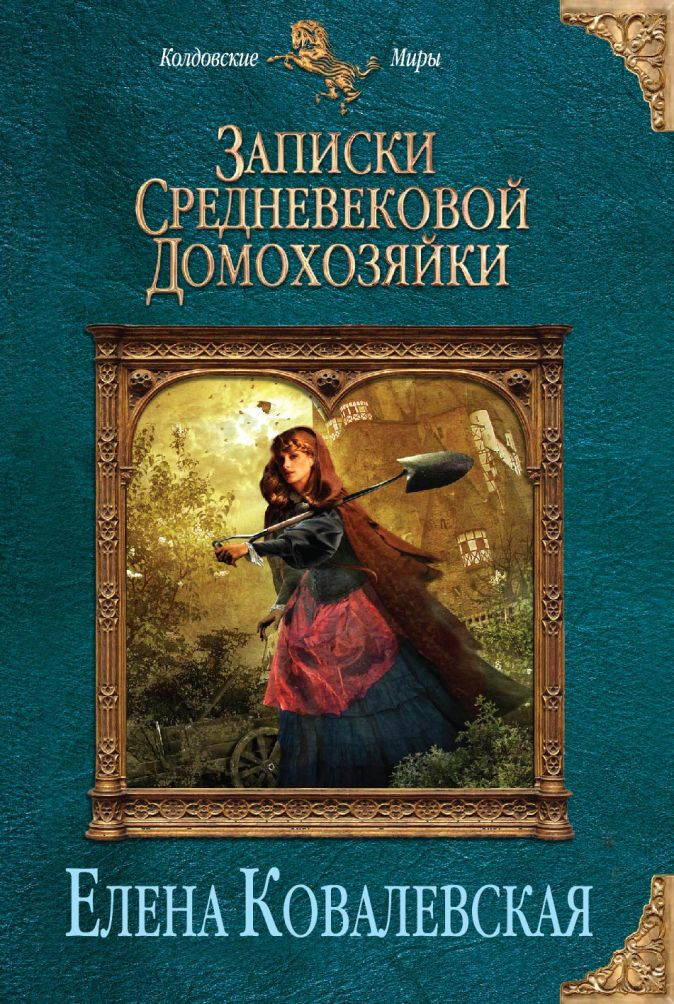 Ковалевская Е. - Записки средневековой домохозяйки обложка книги