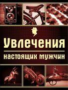 Черепенчук В., Ломакина И. - Увлечения настоящих мужчин (серия Подарочные издания. Мужские книги)' обложка книги
