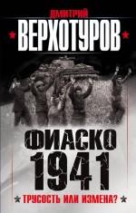 Утерянные победы Второй Мировой