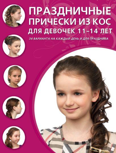 Праздничные прически из кос для девочек 11-14 лет - фото 1